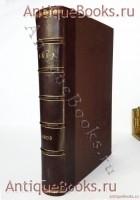 `НИВА - иллюстрированный журнал литературы, политики и современной жизни` . Санкт-Петербург, 1903 год