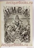 `НИВА - иллюстрированный журнал литературы, политики и современной жизни` . Санкт-Петербург, 1904 год