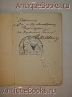 `Младенчество` Вячеслав Иванов. Петербург, Издательство  Алконост , 1918 г.