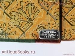 Московский сборник. Издание К.П. Победоносцева. Москва, 1897 г.