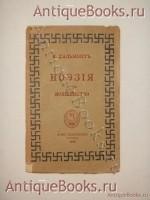 `Поэзия как волшебство` . Москва, Книгоиздательство  Скорпион , 1915 г.