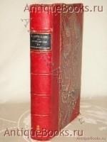Антикварная книга: Souvenirs et correspondances ( Воспоминания и переписка  ). Mme Octave Feuillet. Paris, 1896.