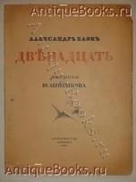 `Двенадцать` Александр Блок. Петербург, Издательство  Алконост , 1918 г.