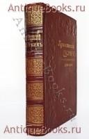 `Пушкинский сборник. В память столетия дня рождения поэта 1799 - 1899` . СПб.: Тип. А.С. Суворина, 1899 год