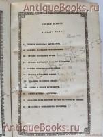 `Сказания русского народа` И. Сахаров. Санкт-Петербург, 1841-1849 гг.