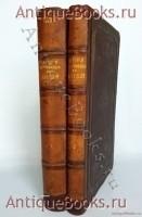 `История цивилизации в Англии` Г.Т. Бокль. С-Петербург, изд. Ю.А.Бокрама, 1866 год