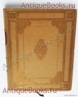 `Пиковая дама` А.С. Пушкин. Спб., издание тов-ва Р.Голике и А.Вильборг, 1917 г.
