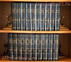 `Библиотека великих писателей. Полный комплект в отличном виде. Двадцать томов.` А.С.Пушкин, Шекспир, Мольер, Байрон, Шиллер. Ф.А.Брокгауз - И.А.Ефрон, 1901-1904 гг.