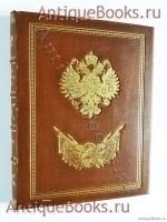`История русских войн` Выпуск 1-6. 1915 г.