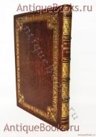 `Живописная Япония. Эме Гюмбера : [с 132 рисунками]` Эме Гюмбер. Спб.: Типография Товарищества Общественная польза, 1870 г.
