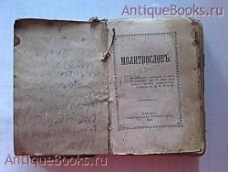 `Молитвослов` Собрание всех молитв. 1910 год. г.Москва Синодальная типография