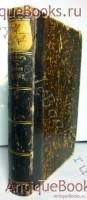 `Древняя история. Ч.3` Беккер К.Ф. СПб, 1893 г.