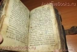 `Сборник` . 1802 год. Киев.