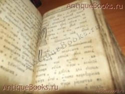 `Часослов` . 1836год Москва. Синодальная типография