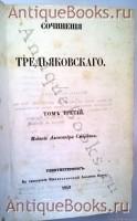 `Сочинения Тредьяковского. В трех томах. Том 3` Тредьяковский В.К. СПб., 1849 г