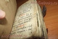`Святцы.` . 1869год.   Москва. Типография Единоверцев  при Сто-Троицко - Веденской  церкви.