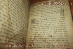 `Псалтырь.` . 1843 год. Москва.  Синодальная типография