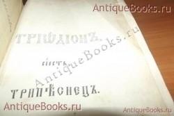 `Тридион` . 1866год. Москва.  Синодальная типография