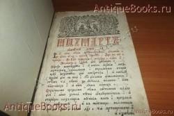 `Минея. месяц март` . 1779год. Москва.  Синодальная типография
