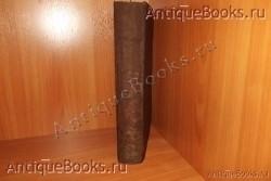 `Илия Минятий  Кефалонитянин` . 1781год. .   Москва.  Синодальная типография