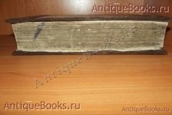 `Кормчая  книга в двух частях     .(номоканон).` . 1787год.С.П.Б.