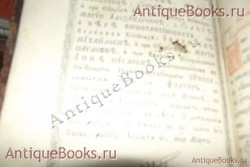 `Псалтырь` . 1854год.  Москва Синодальная типография