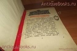 `Устав.    Око церковное` . Москва. Старообрядческая книгопечатная типография.1912год.