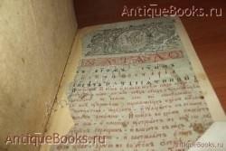 `Пентикостарион` . 1795год   Москва Синодальная типография