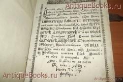 `Минея .месяц-декабрь` . .1747год. Москва Синодальная типография