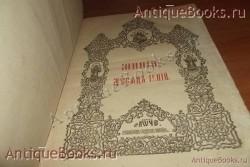 `Минея.месяц-июнь` . 1895год. С.П.Б . Синодальная типография