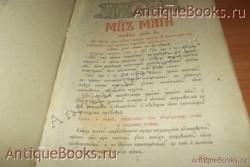 `Минея. месяц-май` . 1895 год. С.П.Б . Синодальная типография