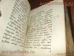 `Каноник.` . 1898год. Типография Единоверцев  при Сто-Троицко - Веденской  церкви.