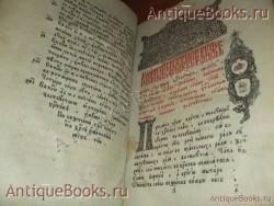 `Златоуст` . 1801год.  (Клинцы -Типография     Карташёвых  ).