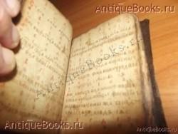 `Святцы рукописные` . .1858год