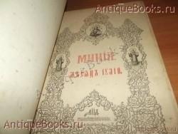 `Минея месяц- июль` . 1904год год. Москва.  Синодальная типография