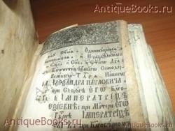`Ирмологий` . 1820 год Москва . Синодальная типография