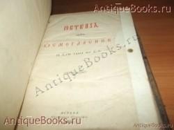 `Октоих часть-1` . 1898год. Москва Синодальная типография.
