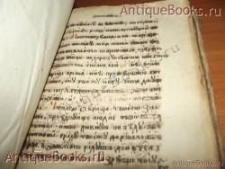 `Канонник   рукописный.(Святым иконам)` . 19век