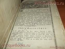 `Жития святых.` . 1840год.Москва.Синодальная типография