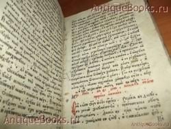 `Пролог` . 1696год.летняя четверть. Печатный двор
