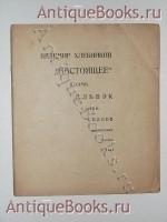 Антикварная книга: Настоящее: поэма. В. Хлебников. 1926г. Москва