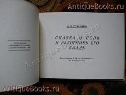 Антикварная книга: Сказка О попе И РАБОТНИКЕ ЕГО БАЛДЕ. А.С.Пушкин. Париж,предположительно 1908 год