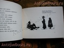 Сказка О попе И РАБОТНИКЕ ЕГО БАЛДЕ. А.С.Пушкин. Париж,предположительно 1908 год