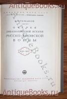 `Очерки дипломатической истории Русско-Японской войны 1895 - 1907` Романов Б.А.. 1947 г,   Москва   Ленинград