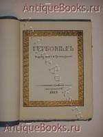 `Гербовед` Редактор-издатель С.Н.Тройницкий.. С.-Петербург, Типография  Сириус , 1913-1914 гг.