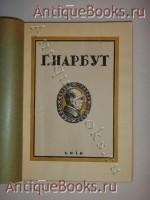 Антикварная книга: Георгiй Нарбут Посмертна виставка творiв. . Киiв, 1-ша фото-лiто-друкарня, 1926 г.
